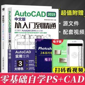 cad教程书籍 AutoCAD 2019中文版从入门到精通 ps教程书籍 零基础学 Photoshop cc2018 平面设计软件教材 建筑机械绘图室内设计