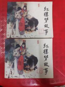 连环画:《红楼梦故事》【上下册】