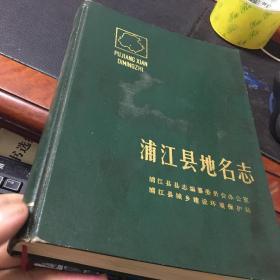 浦江县地名志