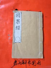 《因果经》全一册、大字木刻、八十年代线装本