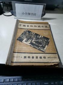 《全国出版物总目录》1935年本