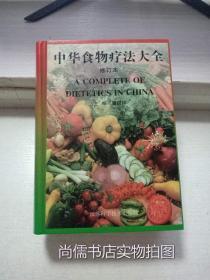 中华食物疗法大全(修订本)
