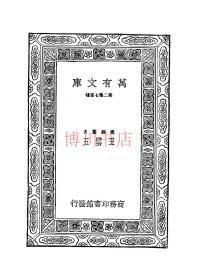 【复印件】万有文库_中国地质学发展小史