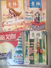 意林少年版3册合售(送中国少年文摘一本。)