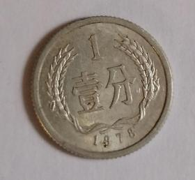 1978年1分硬币