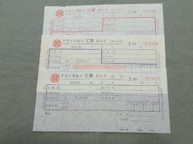 银行票据:94年中国工商银行汇票委托书一套(空白3联)