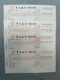 早期中国银行转账支票4张(浙杭州)