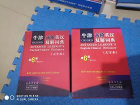 牛津高阶英汉双解词典:第6版 大字本