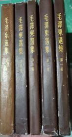 毛泽东选集大三十二开带护封 五卷本。