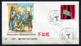 德国邮票 1996年 剧院协会150周年 1全首日封 BRD02