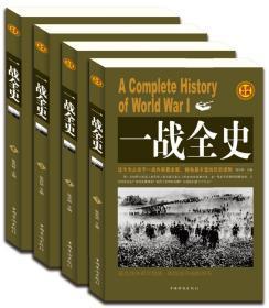 一战全史 战争形势和战略战术 策略 计谋 战役 武器 战争史书 正版世界史 军事历史书籍战争形势和战略