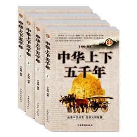 中华上下五千年 四4册套盒装 历史知识/中国史 中国通史 全套16开