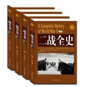 二战全史 全4册 世界政治军事正版书籍 第二次世界大战全过程 战争史第二次世界大战战史军事历史书