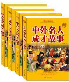 全四册中外名人成才故事 名人传记 中外名人全知道 名人成才故事励志书畅销历史资料社会历史研究