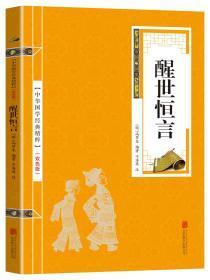 正版醒世恒言 三言二拍 原文 注释 译文 国学经典书籍 醒世恒言 古典小说 中国古典白话短篇小说