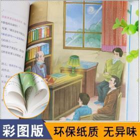 海的女儿童话书课外书故事书世界经典文学名著语文新课标新阅读丛书 青少版 9-10-15岁 中小学生课外读物 童话故事书名著