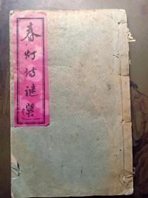 春灯诗谜选。四川什邡县灯谜刊物。1959年春节原创灯谜。合四卷,23个筒子页