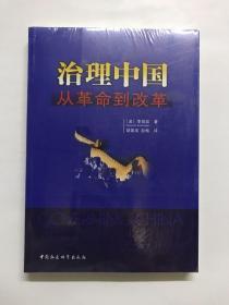 治理中国:从革命到改革 有塑封