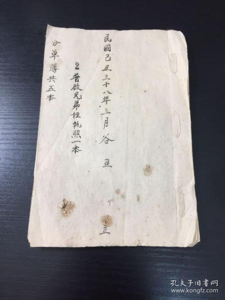民国末年(己丑1949年)手抄本,湖湘普启兄弟《分单簿》一册