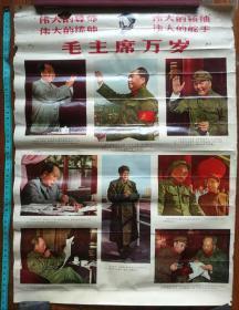 文革时期毛林宣传画4张