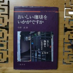 日文原版 32开精装 おいしい珈琲をいかがですか(来杯好喝的咖啡怎么样?)(店内千余种低价日文原版书)