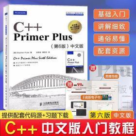 正版C Primer Plus中文版第6版 c 语言从入门到精通经典教材 零基础自学c 编程入门教程书籍计算机程序设计 c primer中文版
