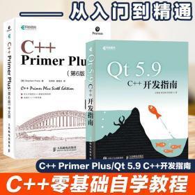 【正版】C 自学2件套:C Primer Plus 第6版 中文版 Qt 59 C 开发指南 C 从入门到精通 C 零基础自学教程