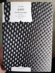 论摄影([美]苏珊·桑塔格  著;黄灿然  译;上海译文出版社2012年版)