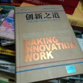 创新之道:持续创新力造就持久成长力