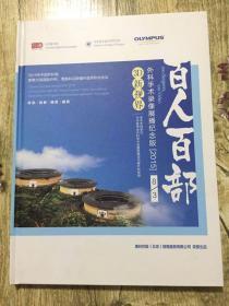 百人百部,外科手术录像展播纪念版2015