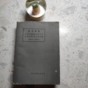 批判资料 中国赫鲁晓夫刘少奇反革命修正主义言论集1923.8-1944.10