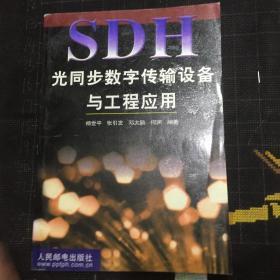 SDH光同步数字传输设备与工程应用