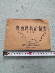 民国广西省统计摘要第三号
