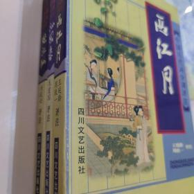 中国历代词分调评注(三册)