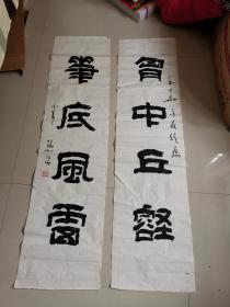 杨向阳  书法