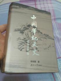中国笔记文史