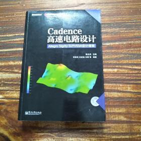 电子设计自动化丛书·Cadence高速电路设计:Allegro Sigrity SI-PI-EMI设计指南(不含光碟)