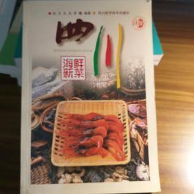 四川海鲜新菜