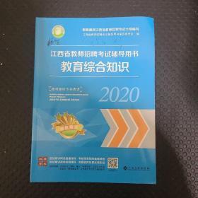 2020江西省教师招聘考试辅导用书 教育综合知识