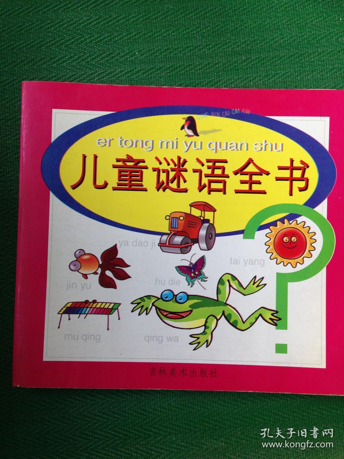 儿童谜语全书---[ID:31759][%#113A5%#]