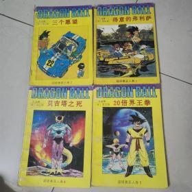 七龙珠  超级赛亚人卷2、3、4、5共4本合售12元