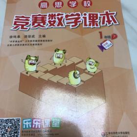 新概念奥林匹克数学丛书·高思学校竞赛数学课本:一年级(下)