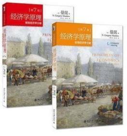 经济学原理第七版 宏观+微观 曼昆 北京大学出版 9787301256909