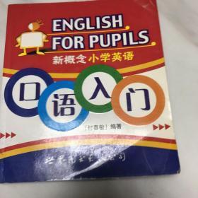 新概念小学英语口语入门 有光盘
