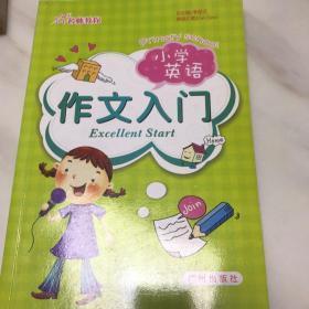 名师教你小学生英语-优秀作文