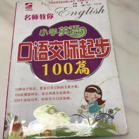 名师教你 小学英语口语交际100篇