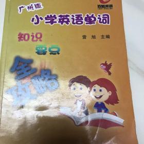 广州版 小学英语单词 知识要点