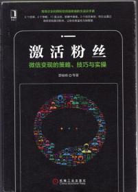 《激活粉丝:微信变现的策略、技巧与实操》【品如图】