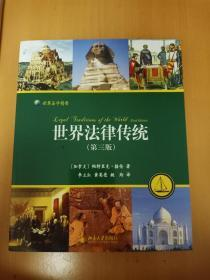 世界法律传统(第三版)