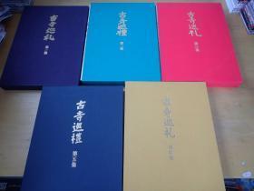 土门拳经典名著  古寺巡礼   国际版 全5集 定价225000日元  永远的名作必携本!